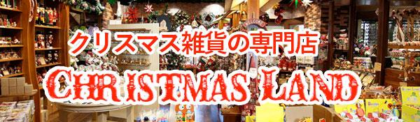 クリスマス雑貨のクリスマスランド