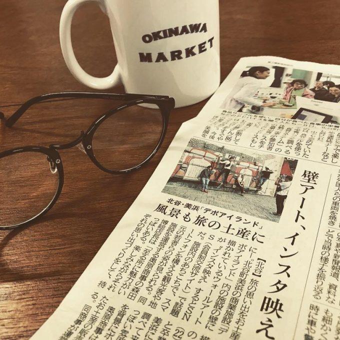 「壁アート、インスタ映え」(琉球新報掲載)